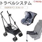 日本育児 新生児から使える トラベルシステム ISOFIXセット(送料無料)