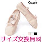 バレエシューズ サンシャ製フルソール布製バレエシューズ C4 W(広い)幅 バレエ用品 | 人気