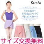 バレエ用品  サンシャ Y0722P-Freda(フレダ)バレエスカート(子供用)