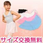バレエ用品 子供バレエ巻きスカート (199)