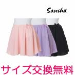 バレエ用品 サンシャ Y0723P Florinda バレエスカート
