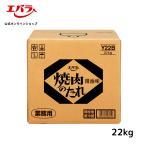 業務用 大容量 エバラ 焼肉のたれ醤油味22kg  送料無料