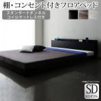 ベッド セミダブルベッド ベット セミダブルベット ローベッド ボンネルマットレス付き
