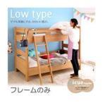 二段ベッド 人気 2段ベッド ロータイプ フレームのみ (代引不可)