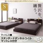 ベッド ベット シングルベッド ローベッド ボンネルマットレス付き