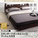 ベッド ダブルベッド ローベッド ボンネルマットレス付き