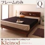 すのこベッド レトロ 北欧家具 ヴィンテージ Kleinod クライノート ベッドフレームのみ クイーンサイズ クイーンベッド クイーンベット クィーン