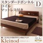 ベッド ダブル すのこベッド レトロ 北欧家具 ヴィンテージ Kleinod Sボンネルマットレス付き ダブルサイズ ダブルベッド ダブルベット