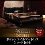 レザー デザイナーズベッド Formare フォルマーレ Pポケットマットレス付き ダブルサイズ ダブルベッド ダブルベット