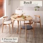 デザイナーズ北欧ラウンドテーブルダイニング Rour ラウール/5点セット(テーブル+チェアA×4)