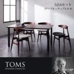デザイナーズダイニングセット TOMS トムズ/5点Aセット(テーブル+チェアA×4)