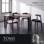 デザイナーズダイニングセット TOMS トムズ/5点Bセット(テーブル+チェアB×4)