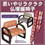 思いやりラクラク仏壇座椅子