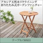 アカシア天然木 リクライニング折りたたみ式ガーデンファニチャー Oase オアーゼ テーブル W60