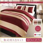 日本製 綿100% ボーダーデザイン winkle ウィンクル 布団カバーセット 和式用 50×70用 セミダブルサイズ3点セット