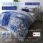 日本製 綿100% 地中海リゾートデザイン nouvell ヌヴェル 布団カバーセット ベッド用 43×63用 シングルサイズ3点セット