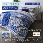 日本製 綿100% 地中海リゾートデザイン nouvell ヌヴェル 布団カバーセット ベッド用 43×63用 セミダブルサイズ3点セット