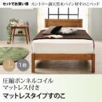 カントリー調天然木 パイン材すのこベッド 圧縮ボンネルコイルマットレス付き マットレス用すのこ 1台タイプ シングル