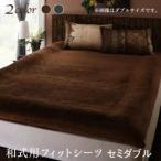 寝具カバー リゾートデザイン Brise de mer series Layure 和式用フィットシーツ セミダブルサイズ