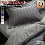 冬のホテルスタイル 布団カバーセット ベッド用 クイーンサイズ 4点セット 寝具カバー