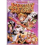 MONKEY MAGIC(1)第1〜4話