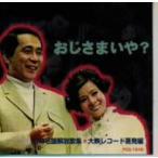 オムニバス/幻の名盤解放歌集*大映レコード蒸発編 おじさまいや?