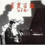 坂本龍一/音楽図鑑完璧盤