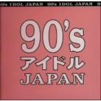 オムニバス/90's アイドル JAPAN