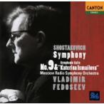 フェドセーエフ/ショスタコーヴィチ/交響曲全集II