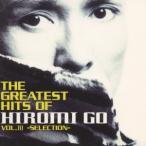 郷ひろみ/THE GREATEST HITS OF HIROMI GO .3〜SELECT