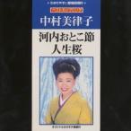 中村美律子/河内おとこ節/人生桜