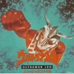 ウルトラマンレオ ミュ−ジックファイル