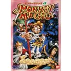 MONKEY MAGIC(4)第11〜13話