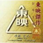 東映傑作シリ-ズ 菅原文太主演作品Vol.5「トラック野郎」オリジナルサウンドト