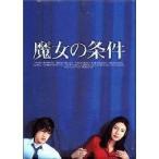 魔女の条件 BOXセット  DVD