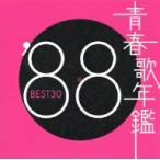 オムニバス/青春歌年鑑 1988