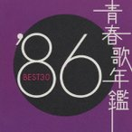 オムニバス/青春歌年鑑 1986