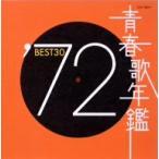 オムニバス/青春歌年鑑 1972
