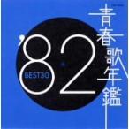 オムニバス/青春歌年鑑 1982