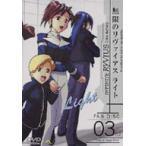 無限のリヴァイアス キャラクタ−ズミックス Vol.3