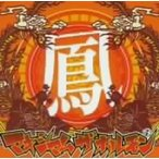 マキシマムザホルモン/鳳
