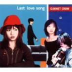GARNET CROW/Last love song