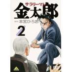 サラリーマン金太郎(アニメ)(2)