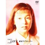 東京ラブストーリー DVD−BOX
