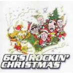 ベンチャーズ/60's ロッキン・クリスマス