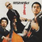 RHYMESTER/ウワサの真相