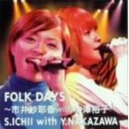 市井紗耶香 with 中澤裕子/FOLK DAYS