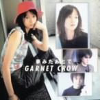 GARNET CROW/夢みたあとで