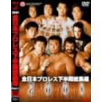全日本プロレス/2001下半期総集編 DVDバージョン Part1