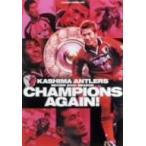 鹿島アントラーズ/鹿島アントラーズ 2001シーズン・イヤーDVD チャンピオンズ・アゲイン!